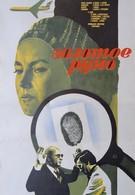 Золотое руно (1981)