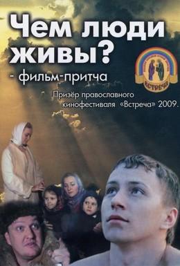 Постер фильма Чем люди живы? (2008)