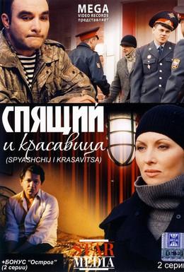 Постер фильма Спящий и красавица (2008)