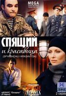Спящий и красавица (2008)