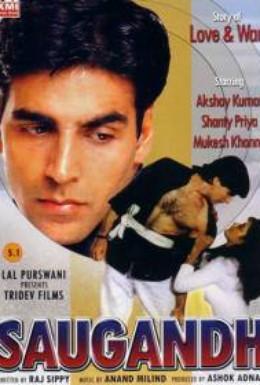 Постер фильма Клятва (1991)