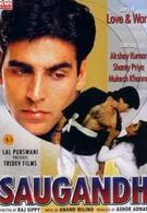 Клятва (1991)