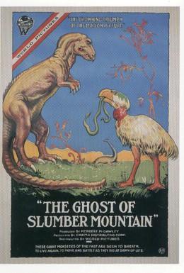 Постер фильма Призрак Сонной горы (1918)