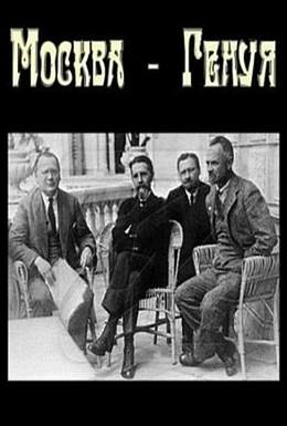 Постер фильма Москва – Генуя (1964)