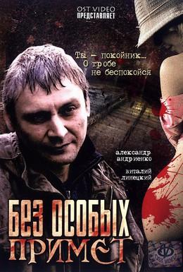 Постер фильма Без особых примет (2006)