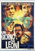 Пароль Виктория (1961)