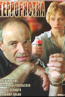 Постер фильма Террористка (1991)