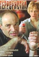 Террористка (1991)
