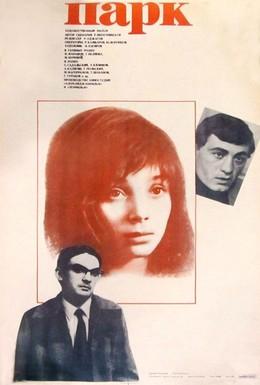 Постер фильма Парк (1983)
