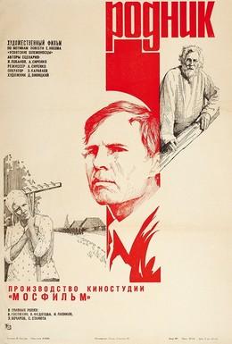 Постер фильма Родник (1981)