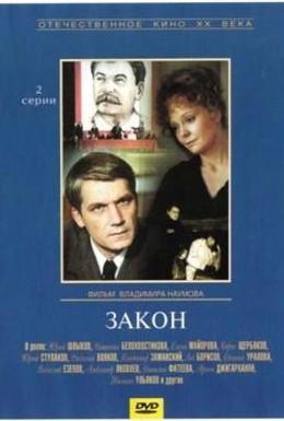 Постер фильма Закон (1989)