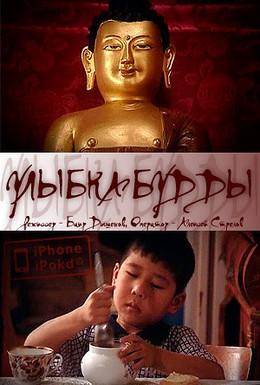 Постер фильма Улыбка Будды (2008)