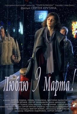 Постер фильма Люблю 9 марта! (2010)
