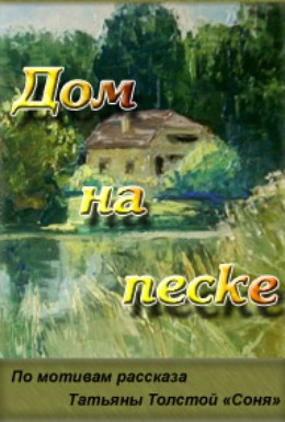Постер фильма Дом на песке (1991)