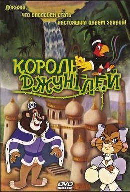 Постер фильма Король джунглей (1994)