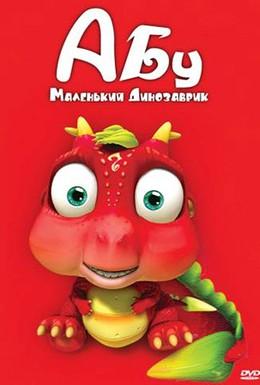 Постер фильма Абу. Маленький динозаврик (2009)