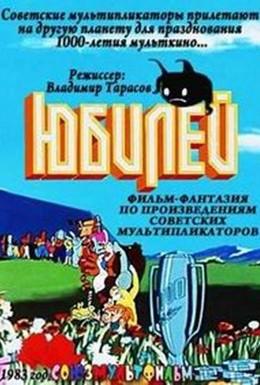 Постер фильма Юбилей (1983)