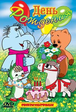 Постер фильма День рождения (1959)