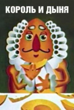 Постер фильма Король и дыня (1974)
