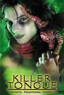 Постер фильма Язык-убийца (1996)