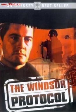 Постер фильма Поймать короля (1997)