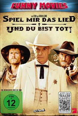 Постер фильма Очень ковбойское кино (2008)
