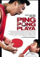 Игрок пинг-понга (2007)