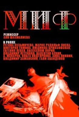 Постер фильма Миф (1986)