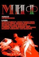 Миф (1986)