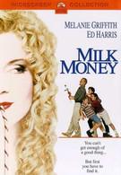 Карманные деньги (1994)