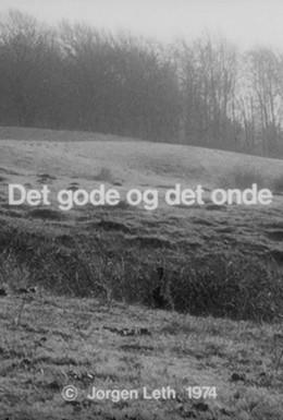 Постер фильма Добро и зло (1975)