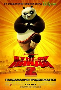 Постер фильма Кунг-фу Панда 2 (2011)
