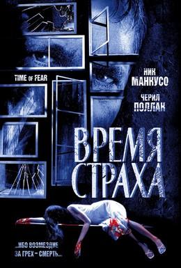 Постер фильма Время страха (2002)