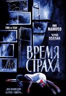 Время страха (2002)