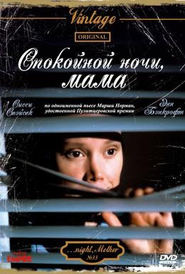 Постер фильма Спокойной ночи, мама (1986)