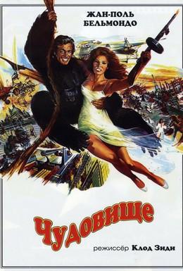Постер фильма Чудовище (1977)