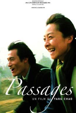 Постер фильма Пассажи (2004)