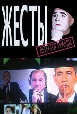 Постер фильма Детектор лжи. Жесты (2010)
