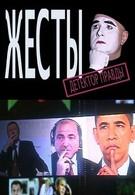 Детектор лжи. Жесты (2010)