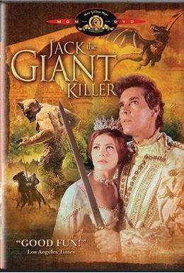 Постер фильма Джек убийца великанов (1962)
