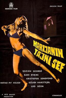 Постер фильма Умри, крича, Марианна (1971)