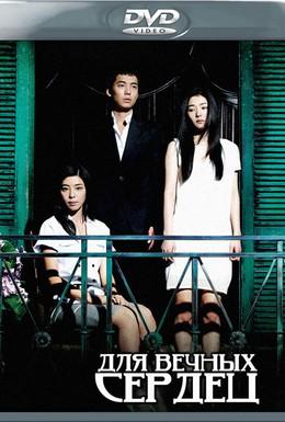 Постер фильма Для вечных сердец (2007)