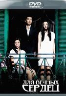 Для вечных сердец (2007)
