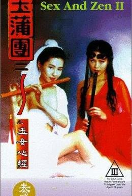 Постер фильма Секс и дзен 2 (1996)