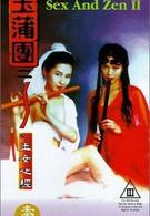 Секс и дзен 2 (1996)