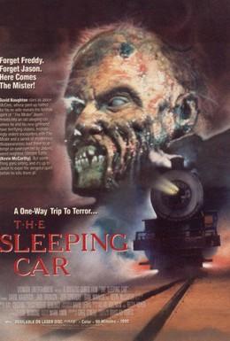 Постер фильма Спальный вагон (1990)