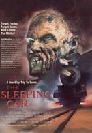 Спальный вагон (1990)