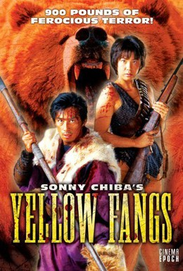 Постер фильма Желтые клыки (1990)