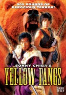 Желтые клыки (1990)