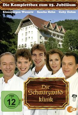 Постер фильма Шварцвальдская клиника (1985)
